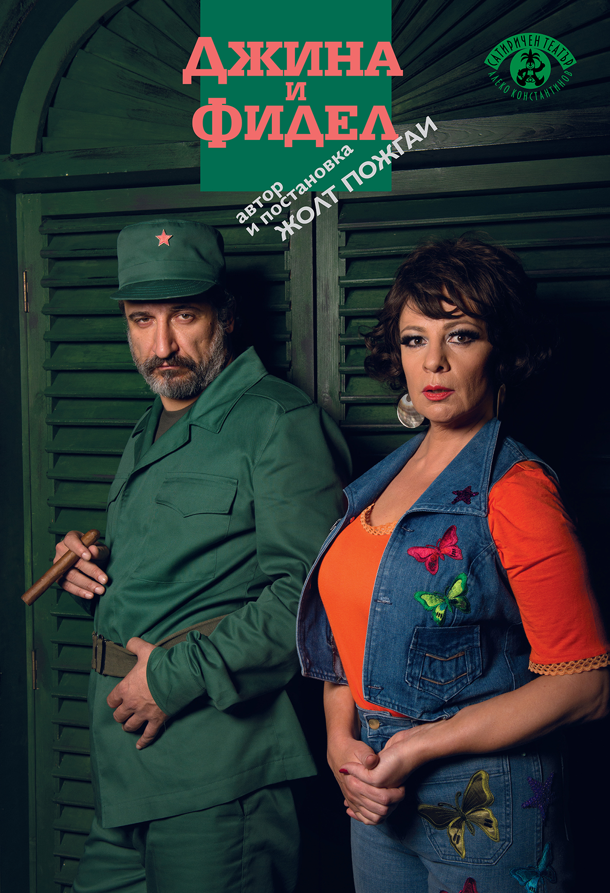 Gina i Fidel_poster